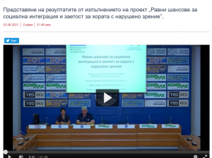 Пресконференция пред медии
